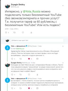 Переписка с Yota в Twitter