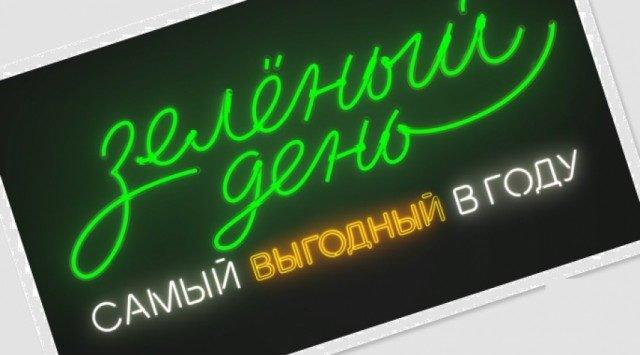 Сбербанк «Зеленый день»