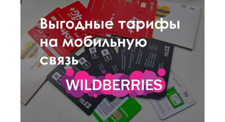 Выгодные тарифы мобильных операторов